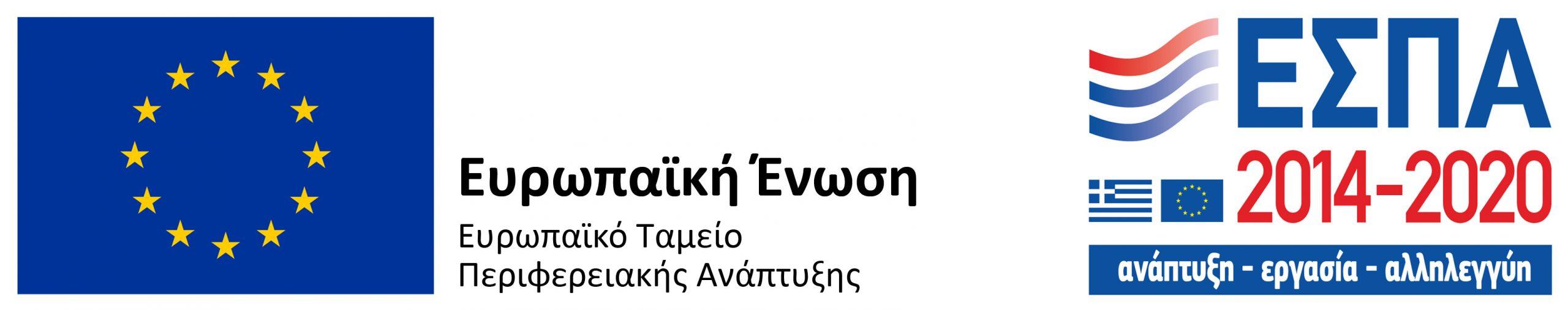 European Union Regional Development Fund Banner